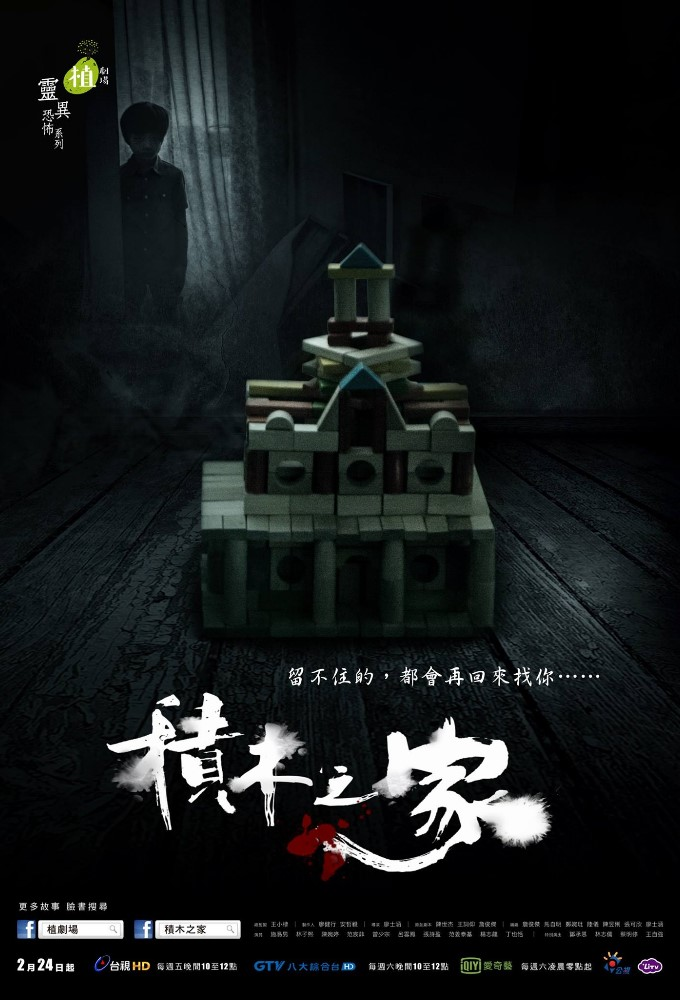 House of Toy Bricks