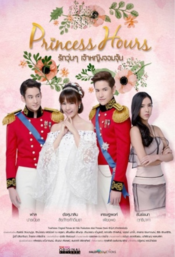 Princess Hours (TH)
