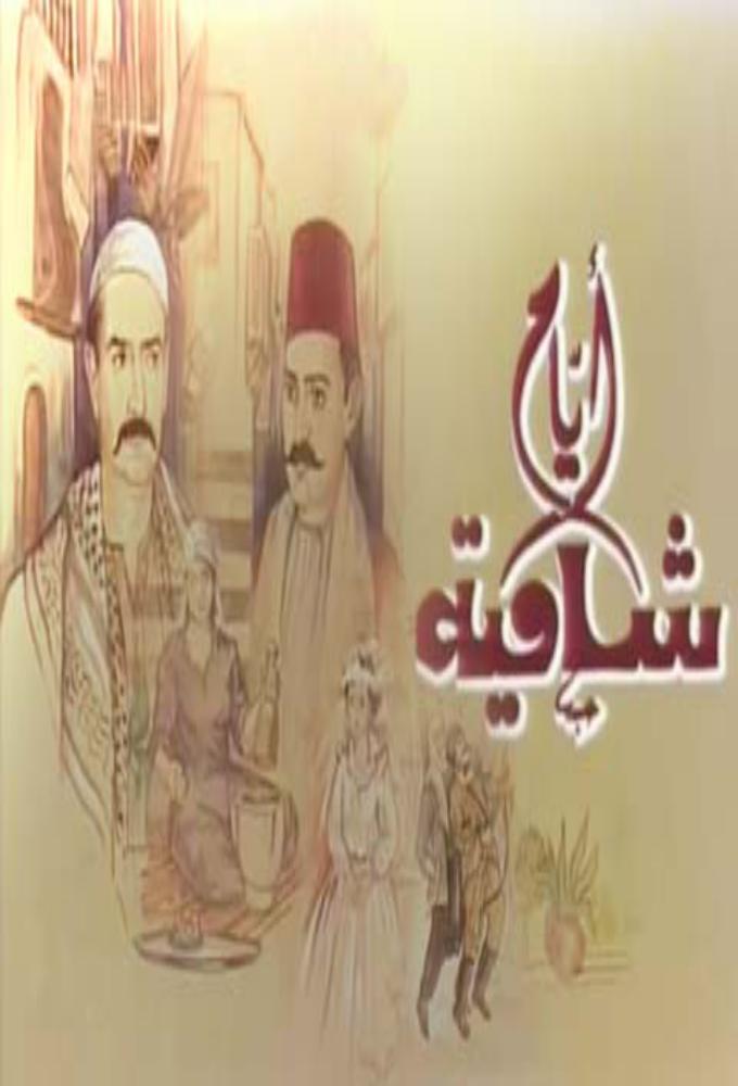 Days of Shamiah