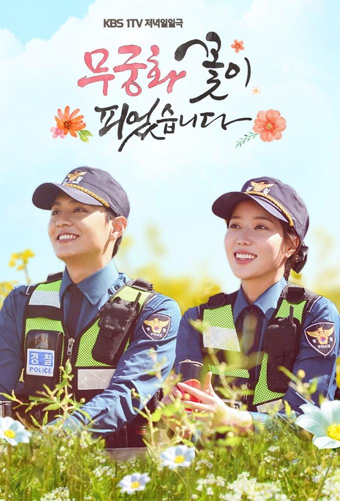 Watch Lovers in Bloom online