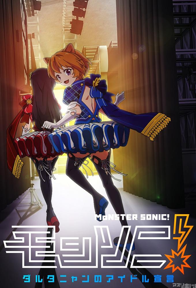 Monster Sonic! D'Artagnan no Idol Sengen