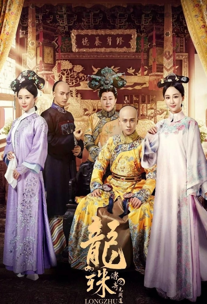 Watch Legend of the Dragon Pearl: The Indistinguishable Road online