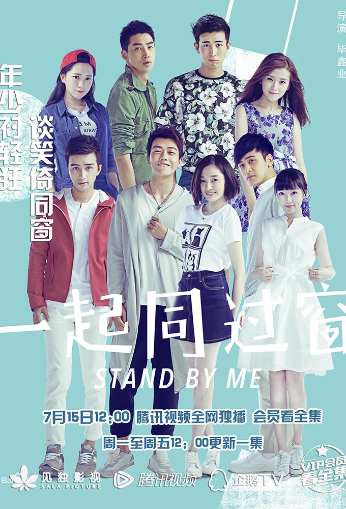 Stand By Me (CN)