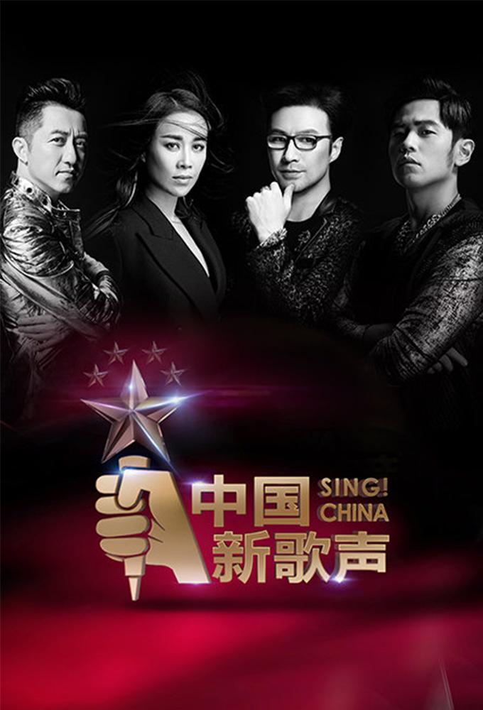 Sing! China