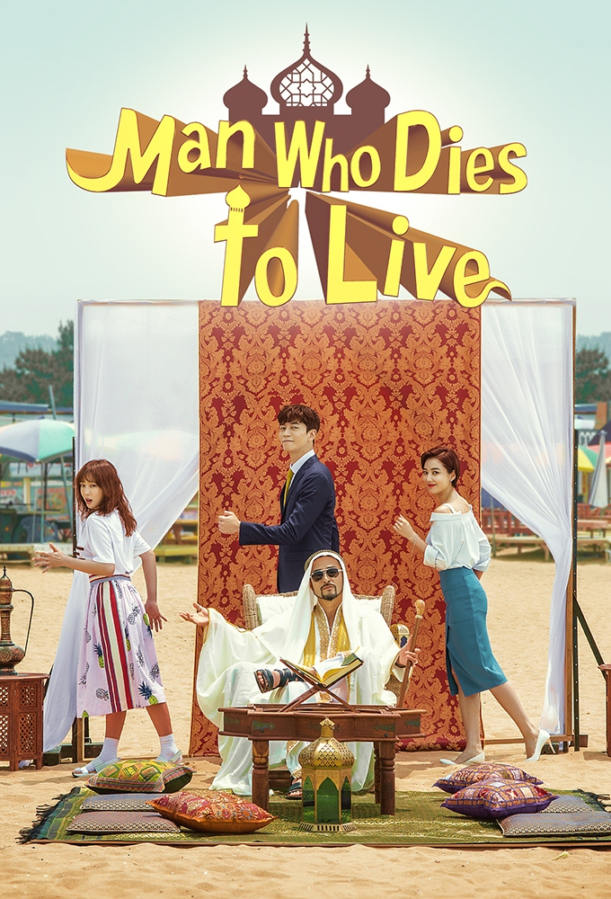 Man Who Dies to Live