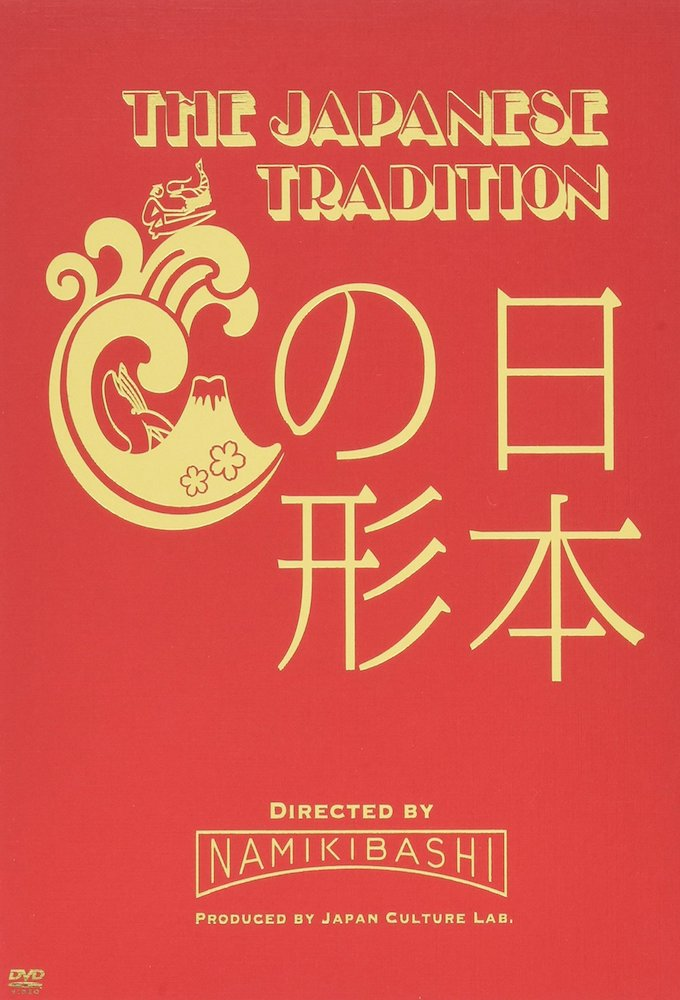 THE JAPANESE TRADITION ~日本の形~