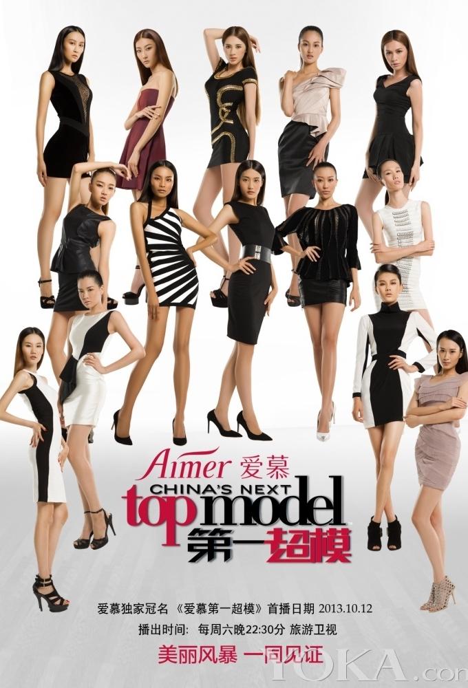 China's Next Top Model