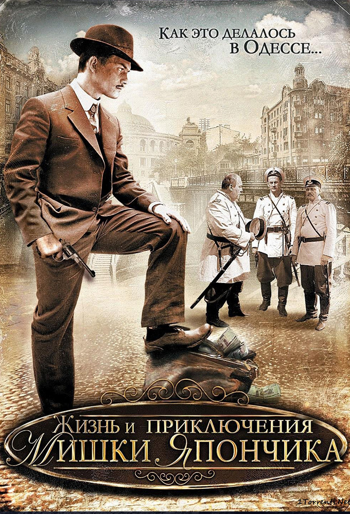 Watch Once Upon a Time in Odessa online