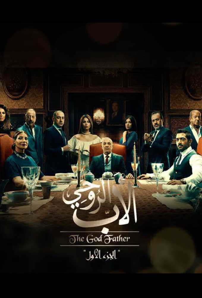 الاب الروحي (the Godfather)