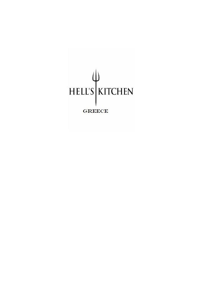 Hell's Kitchen (GR)
