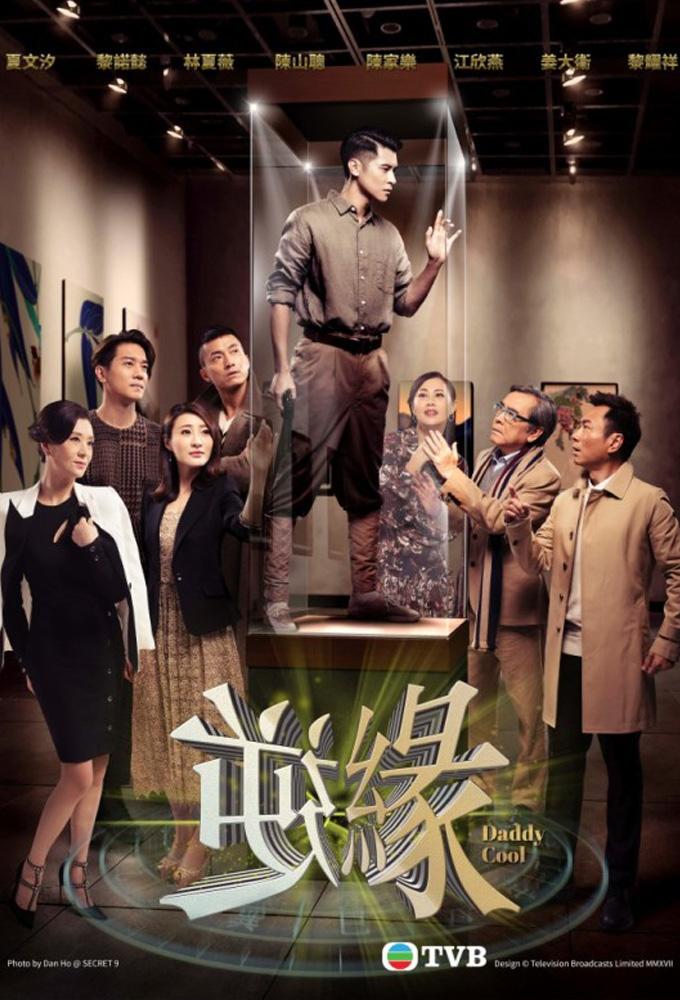 Daddy Cool (TVB)
