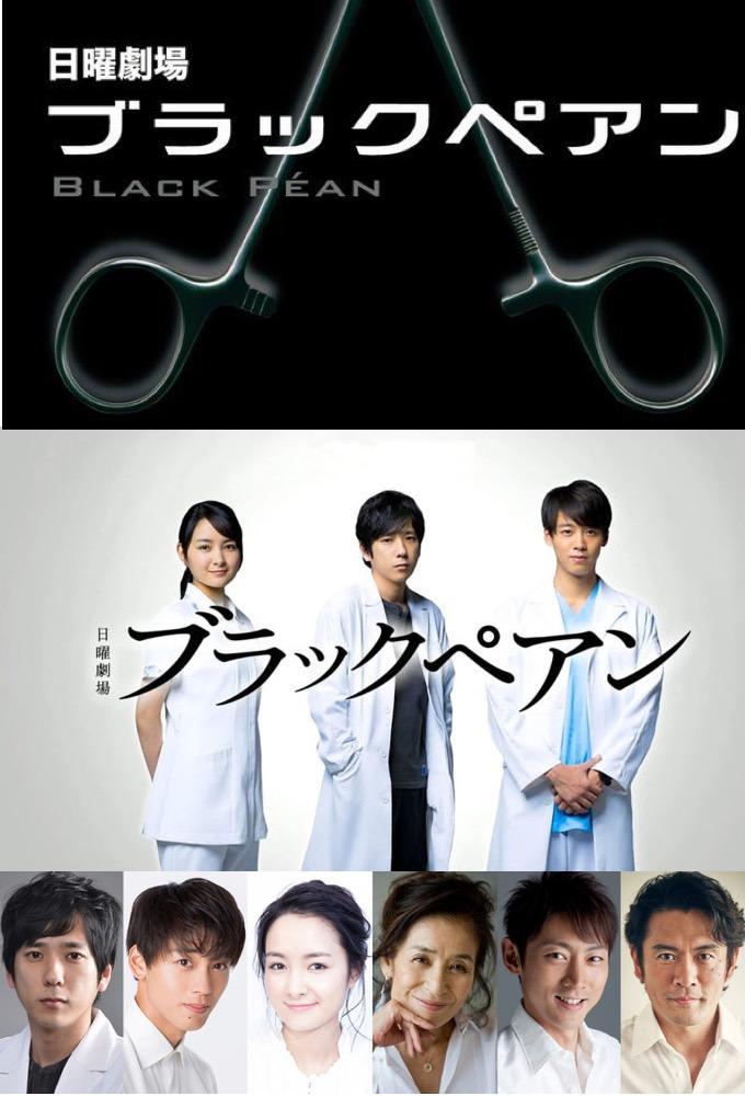 Black Forceps