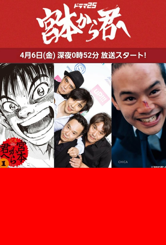 From Miyamoto To You