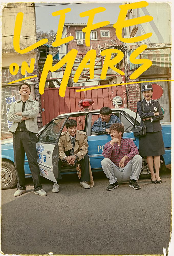 Life on Mars (KR)