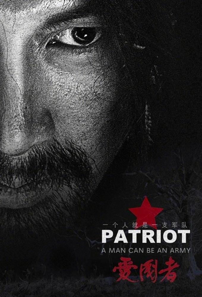Patriot (2018)