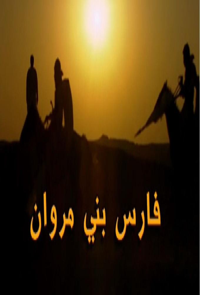 The Knight of Banu Marwan