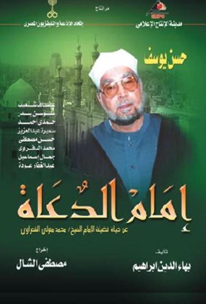 Imam al-do'a