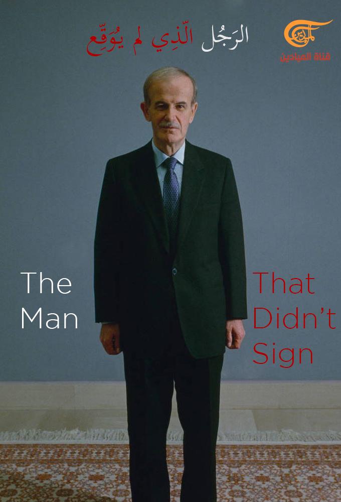 The Man That Didn't Sign - الرجل الذي لم يوقع
