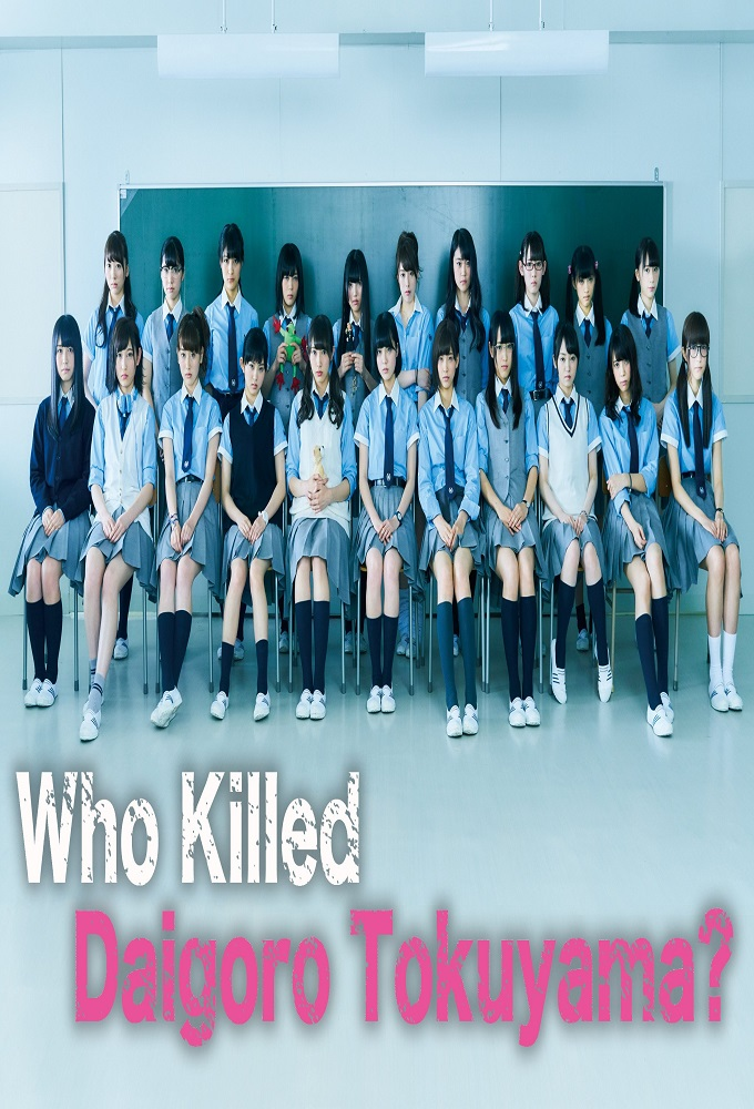 Who Killed Tokuyama Daigoro?