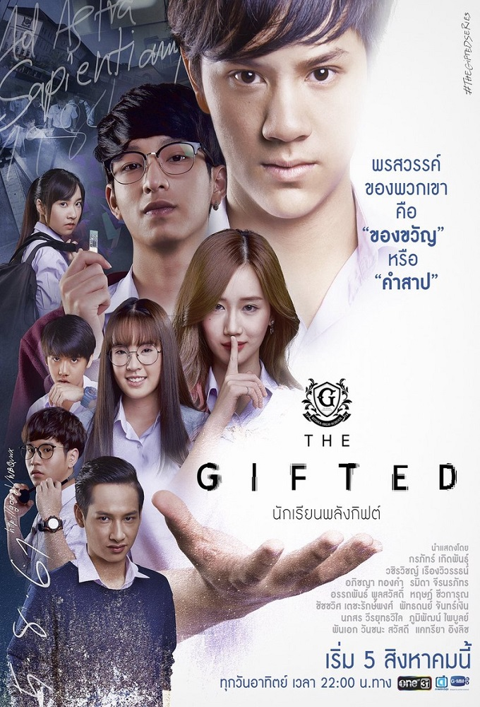 The Gifted Series