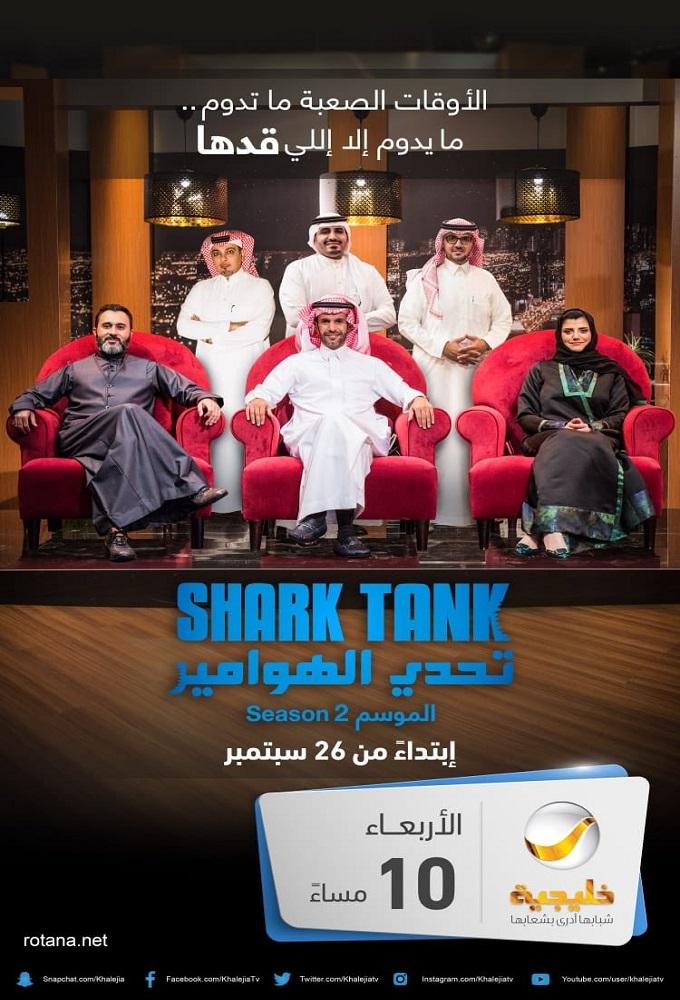 تحدي الهوامير - SHARK TANK