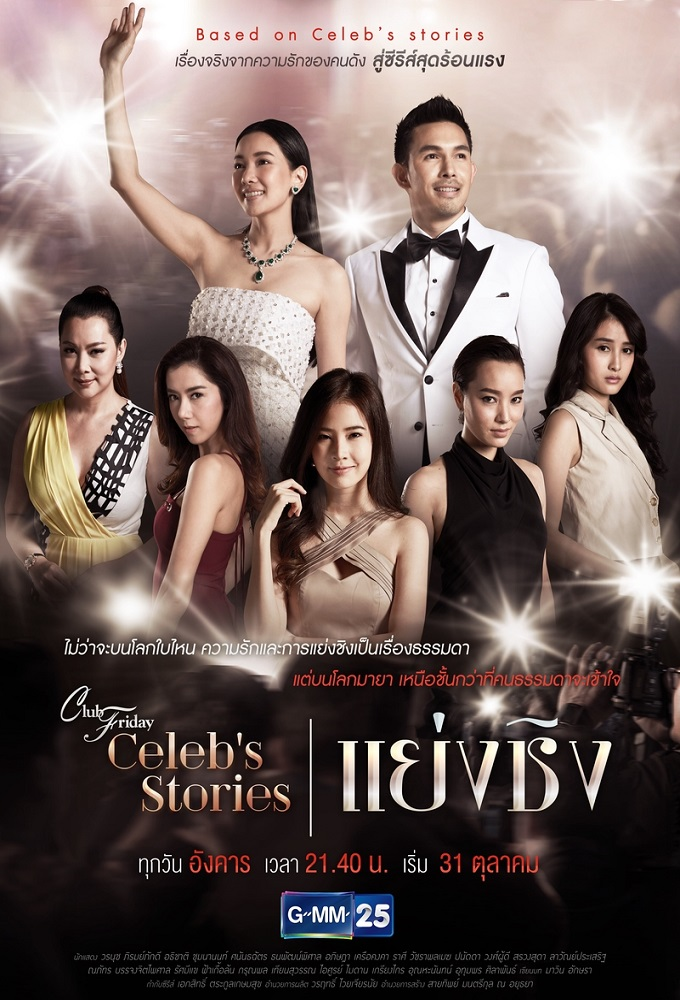 Club Friday Celeb's Stories: Usurp (2017)
