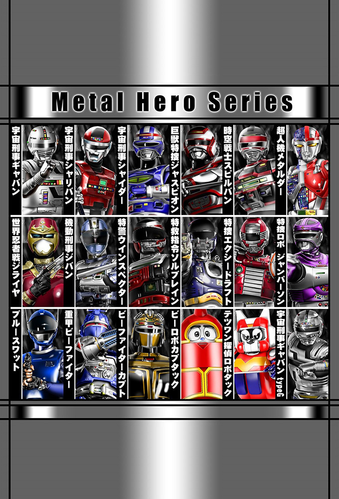 Metal Hero Series
