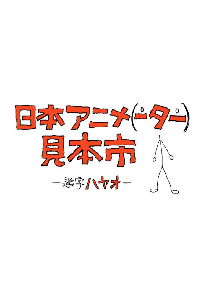 Japan Animator Expo
