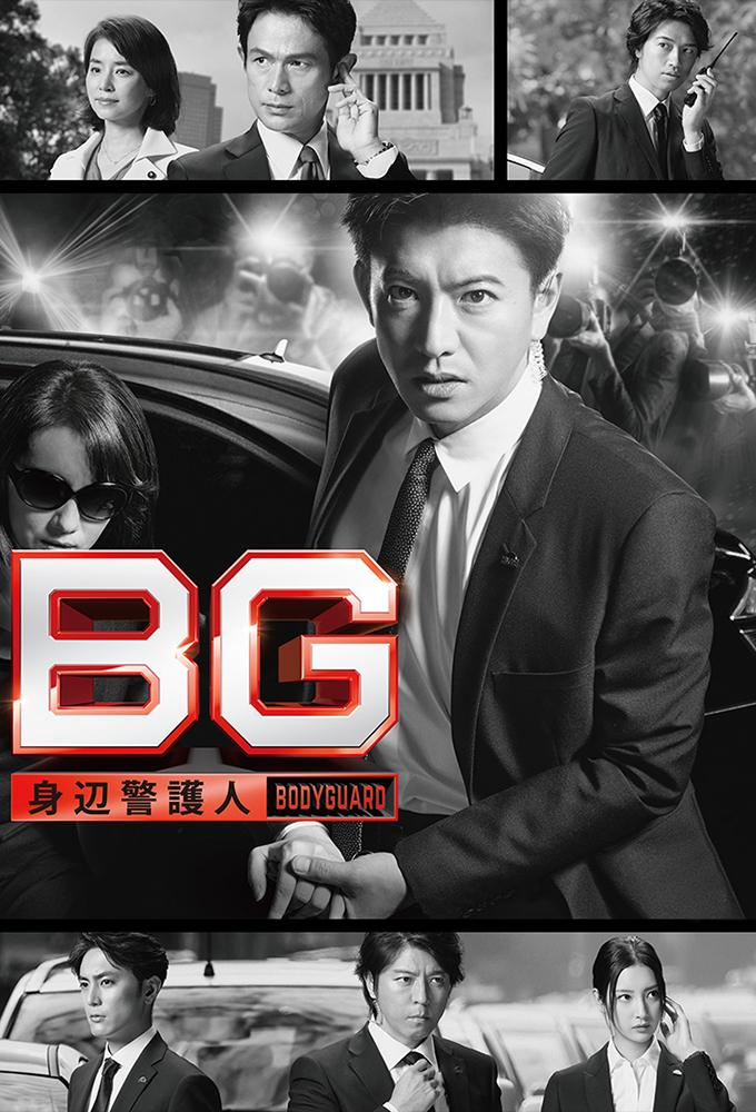 BG (2018)