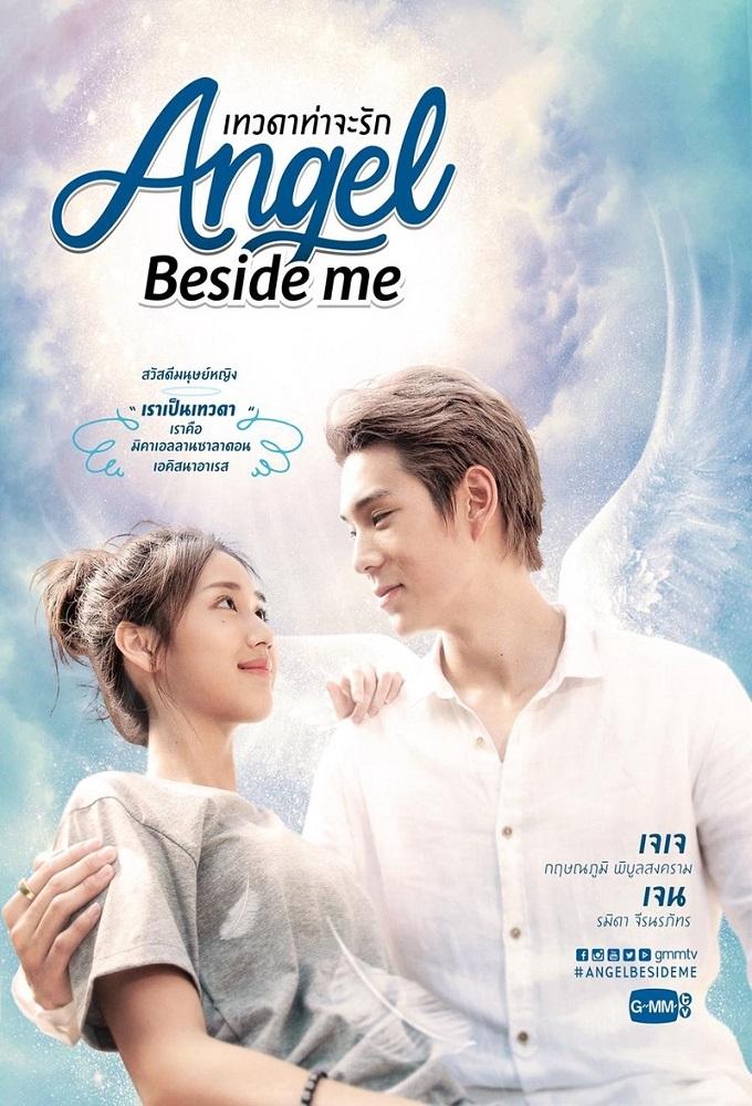 Angel Beside Me (2019)