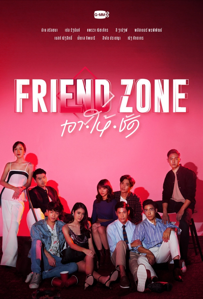 Friend Zone: The Series