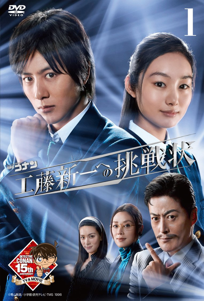 Detective Conan (Live Action Drama)