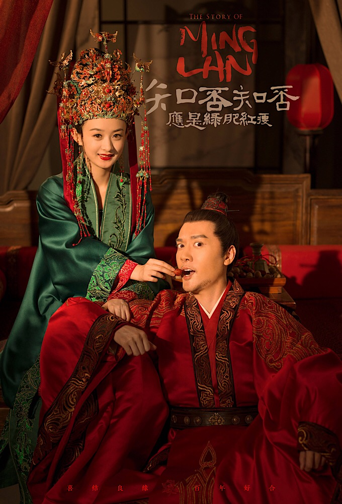 The Story of Ming Lan - Season 1 Episode 71 : Episode 71