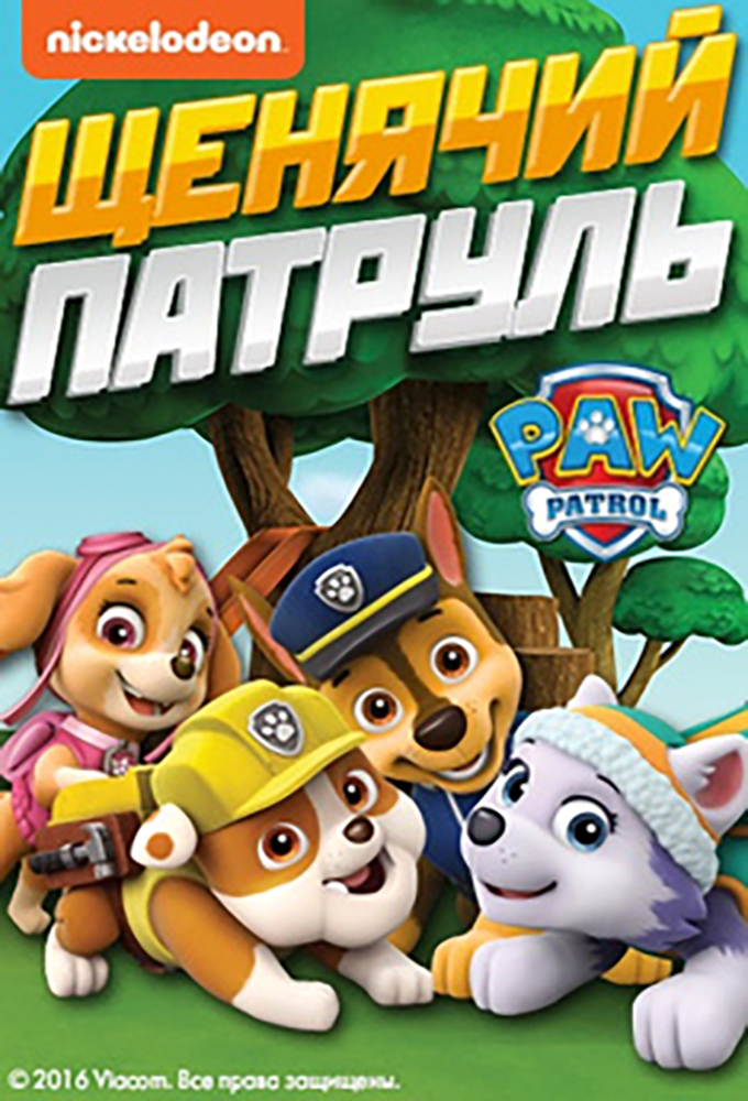 Paw Patrol (Russian Season Edition)