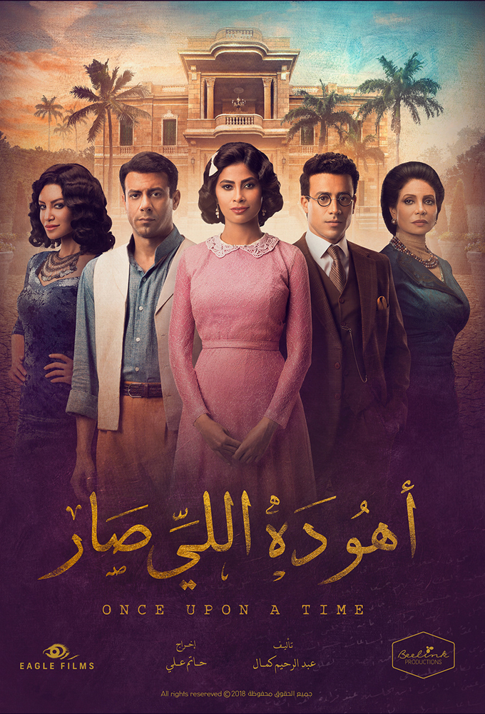 Once Upon A Time | أهو ده اللي صار