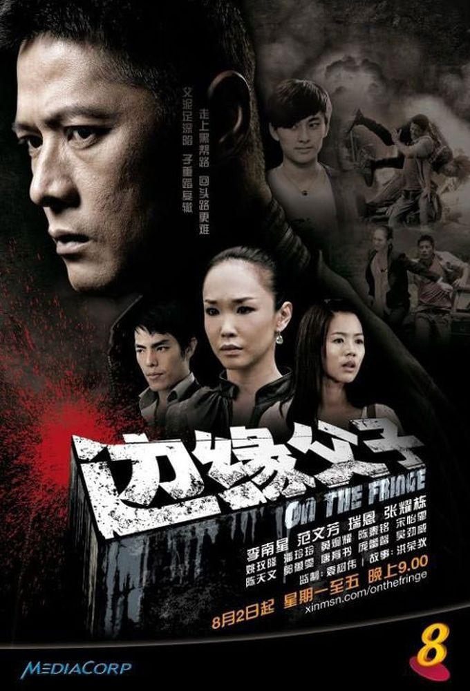 Watch On the Fringe (2011) online
