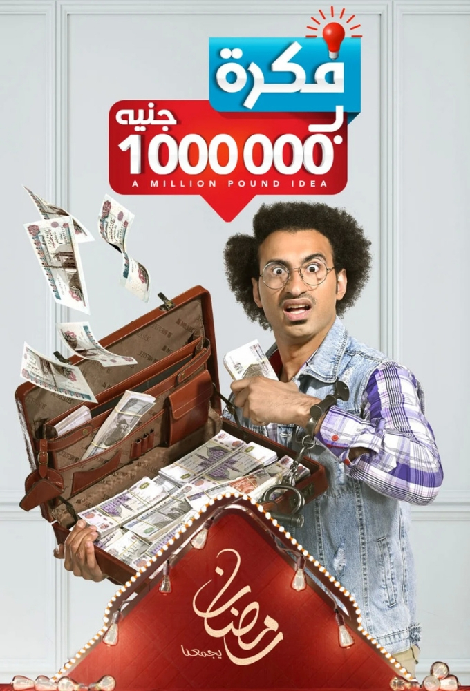 A Million Pound Idea