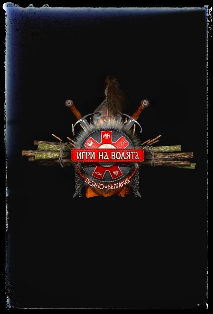 Desafío (BG) Igri na Volyata