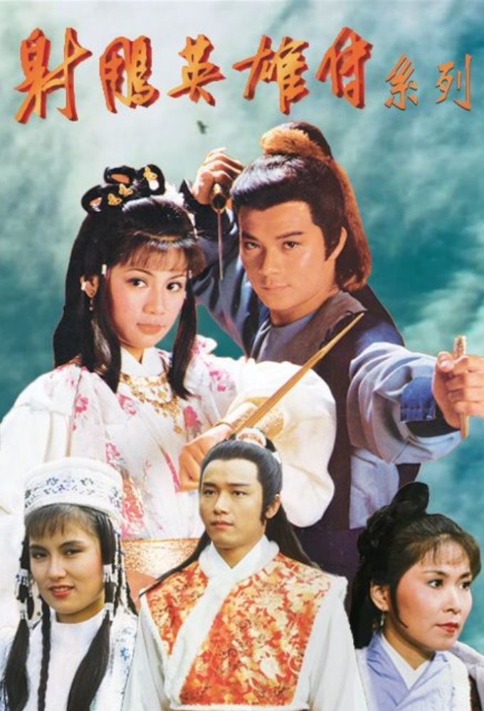 The Legend of the Condor Heroes 1983