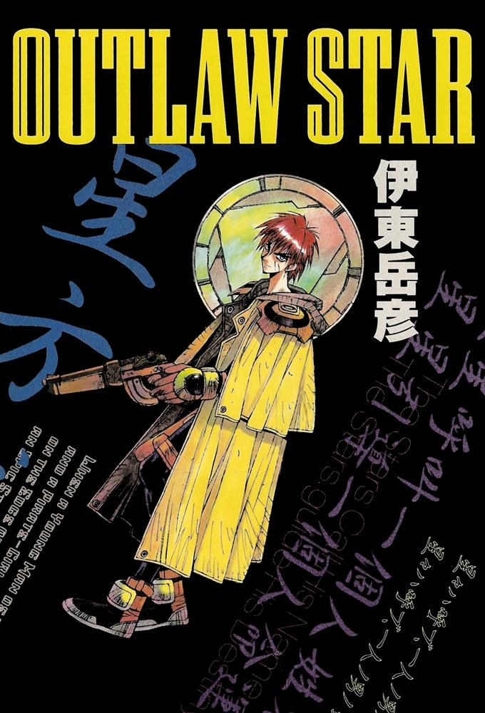 Capitulos de: Outlaw Star