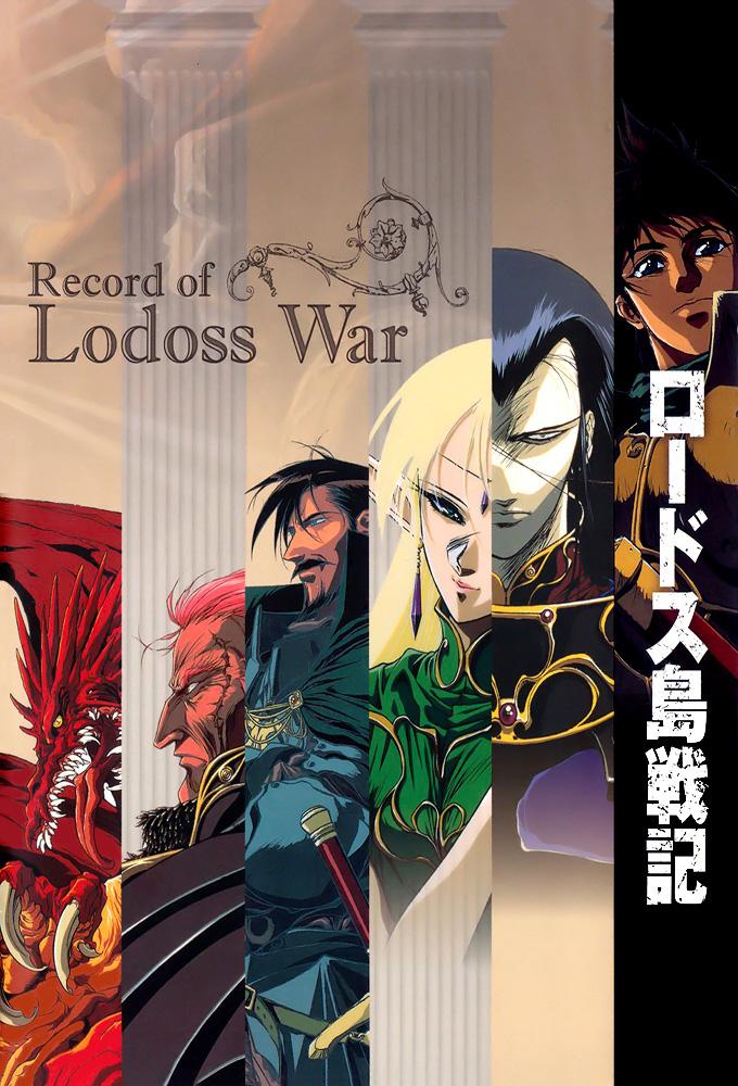 Watch Record of Lodoss War online