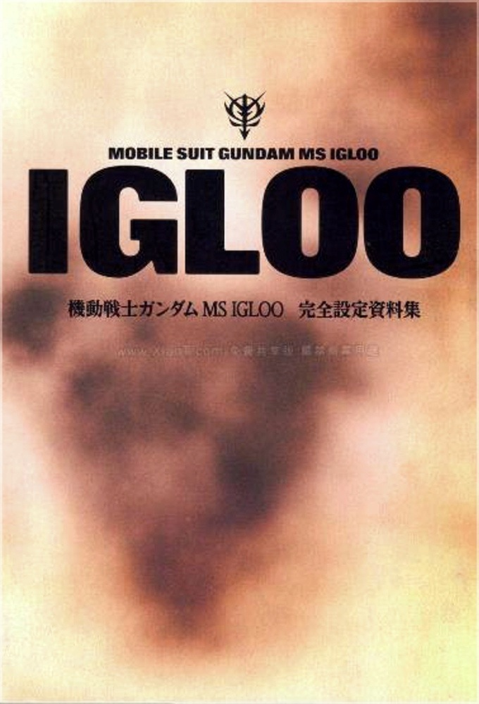Mobile Suit Gundam: MS IGLOO - The Hidden One-Year War