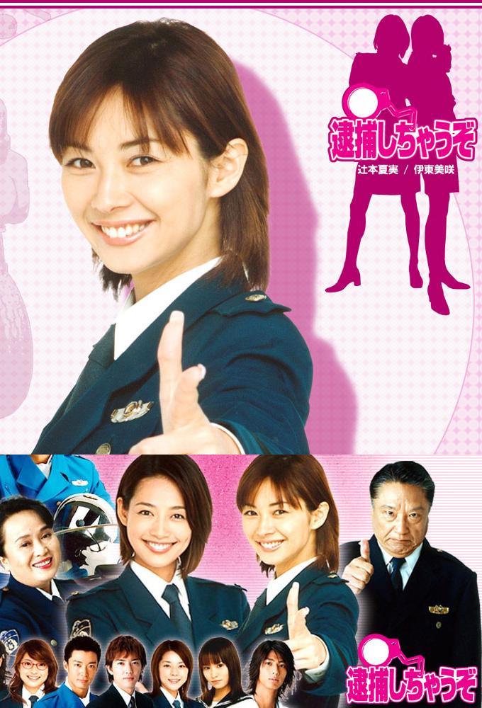 You're Under Arrest (2002)