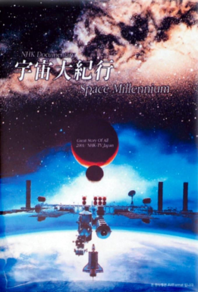 Space Millennium