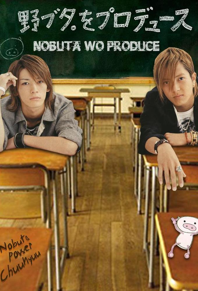 Nobuta wo Produce
