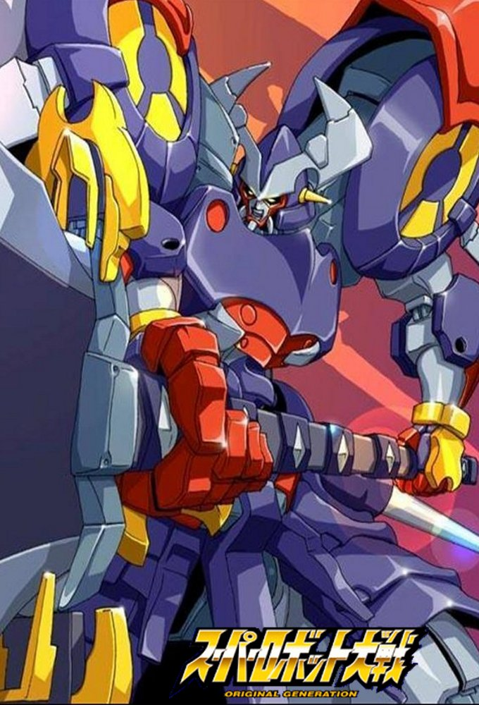 Super Robot Wars: Original Generation - The Animation