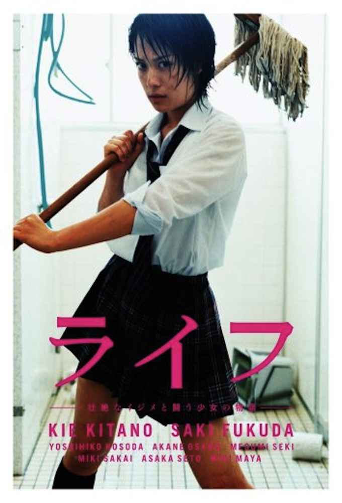 Life (2007) (JP)