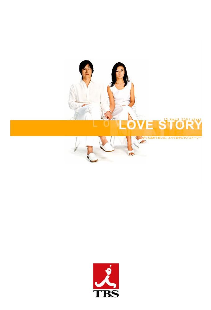 Love Story (2001)