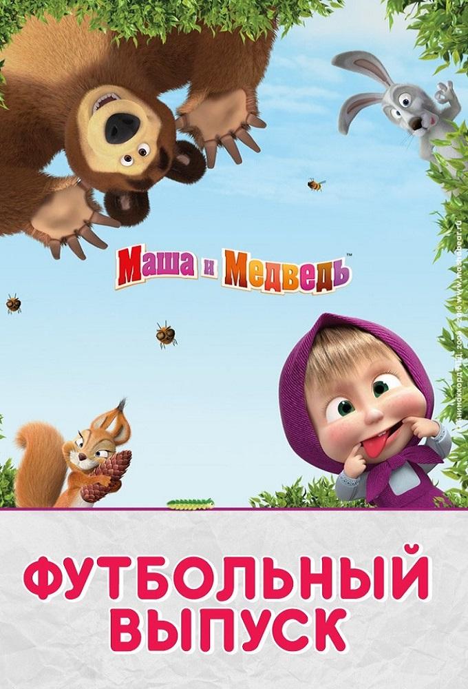 Маша и Медведь. Футбольный выпуск